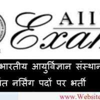 अखिल भारतीय आयुर्विज्ञान संस्थान (All India Institute Of Medical Sciences) के अंतर्गत नर्सिंग अधिकारी (Nursing Officer) पदों पर भर्ती