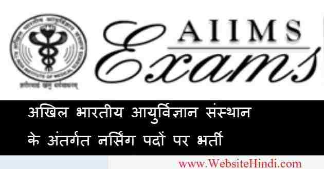 अखिल भारतीय आयुर्विज्ञान संस्थान