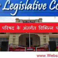 बिहार विधान परिषद (Bihar Legislative Council) के अंतर्गत सहायक, चालक, एलडीसी और सुरक्षा गार्ड 2019 हेतु 150 पदों पर भर्ती