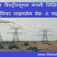 सदर्न पावर डिस्ट्रीब्यूशन कंपनी लिमिटेड (Southern Power Distribution Company Limited) के अंतर्गत जूनियर लाइनमेन ग्रेड- II हेतु 5107 पद