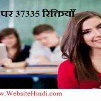 बिहार विद्यालय परीक्षा बोर्ड (Bihar School Examination Board (BSEB) के अंतर्गत STET 37335 पद