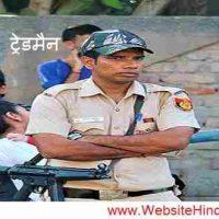 Central Industrial Security Force के अंतर्गत Constable ट्रेडमैन पदों पर भर्ती