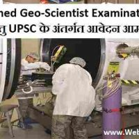 Union Public Service Commission (UPSC) के अंतर्गत Combined Geo-Scientist Examination 2020 हेतु आवेदन आमंत्रित [जल्दी करें ]
