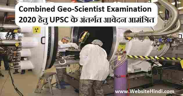 Combined Geo-Scientist Examination 2020