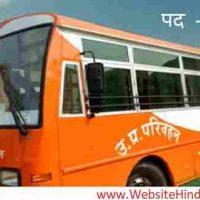 कंडक्टर पदों पर उत्तर प्रदेश परिवहन ने निकाली बम्पर भर्ती