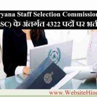 Haryana Staff Selection Commission (HSSC) के अंतर्गत 4322 पदों पर भर्ती