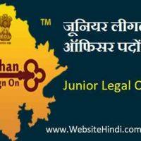 Rajasthan Public Service Commission (RPSC) के अंतर्गत जूनियर लीगल ऑफिसर (Junior Legal Officer) पद हेतु आवेदन आमंत्रित