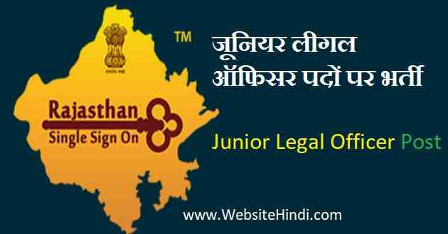 Junior Legal Officer