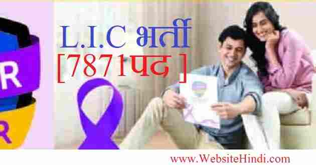 Life Insurance Corporation Of India assistant post