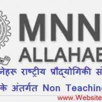 मोतीलाल नेहरू राष्ट्रीय प्रौद्योगिकी संस्थान इलाहाबाद (Motilal Nehru National Institute Of Technology Allahabad (MNNIT) के अंतर्गत non Technical के 106 पद