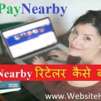 PayNearby रिटेलर कैसे बने ? How To Become A PayNearby Retailer