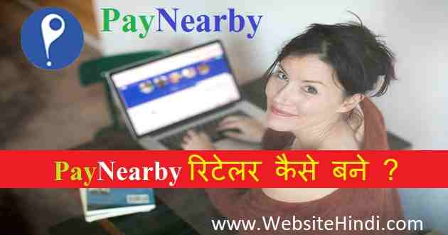PayNearby Retailer kaise bane