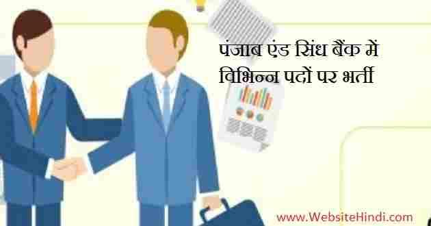 पंजाब एंड सिंध बैंक