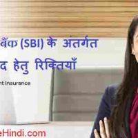 भारतीय स्टेट बैंक (SBI) के अंतर्गत Specialist Cadre Officer हेतु बम्पर भर्ती 2020