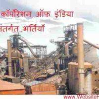 Steel Authority Of India Limited (SAIL) के अंतर्गत विभिन्न पदों पर  463 रिक्तियाँ