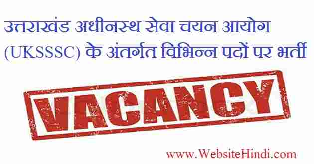 Uttarakhand Subordinate Service Selection Commission