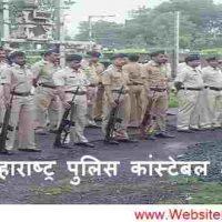 महाराष्ट्र पुलिस (Maharashtra Police) के अंतर्गत पुलिस कांस्टेबल और विभिन्न पदों पर भर्ती