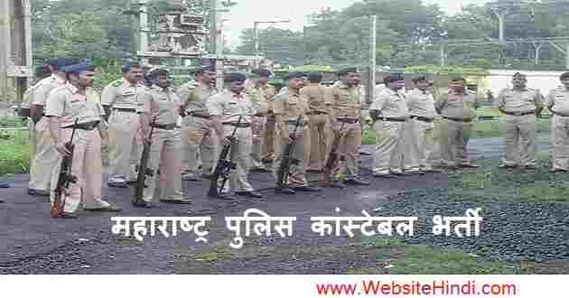 महाराष्ट्र पुलिस