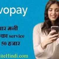 Novopay रिटेलर / डिस्ट्रीब्यूटर बनकर 20 हजार से 50 हजार रुपये कमाई करने का मौका