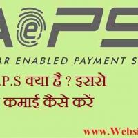AEPS क्या है ? इस service से पैसा कमाई करने का मौका