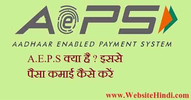 AEPS - Aadhaar Enabled Payment System