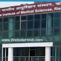 All India Institute of Medical Sciences के अंतर्गत Senior Resident पदों हेतु भर्ती 2020