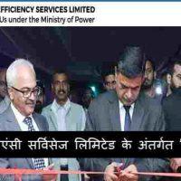 Energy Efficiency Services Limited (EESL) के अंतर्गत उप प्रबंधक पदों पर भर्ती