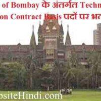High Court of Bombay के अंतर्गत सिस्टम अधिकारी (Technical Manpower on Contract Basis) हेतु भर्ती