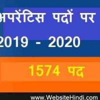 Indian Oil Corporation Limited (IOCL) के apprentice  हेतु  1574 पद [भर्ती ]