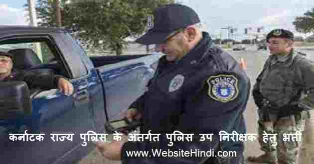 Karnataka State Police ksp
