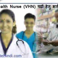 Medical Services Recruitment Board के अंतर्गत Village Health Nurse (VHN) पदों हेतु भर्ती