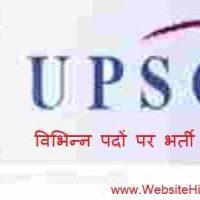 संघ लोक सेवा आयोग (UPSC) के अंतर्गत विभिन्न पदों पर भर्ती 2020