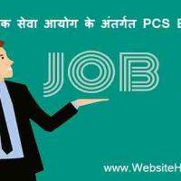Uttar Pradesh Public Service Commission के अंतर्गत PCS Exam 2019 भर्ती