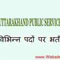 Uttarakhand Public Service Commission के अंतर्गत विभिन्न पदों पर भर्ती
