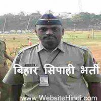 Bihar Police SSC के अंतर्गत Enforcement Sub Inspector पदों पर भर्ती 2020