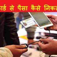 Aadhar Withdraw आधार कार्ड से पैसा निकालने का तरीका