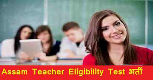 Assam Teacher Eligibility Test