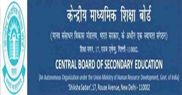 केंद्रीय माध्यमिक शिक्षा बोर्ड (Central Board of Secondary Education)