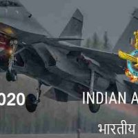 Indian Air Force के अंतर्गत Ground Duty (Technical and Non-Technical) पदों पर भर्ती 2020
