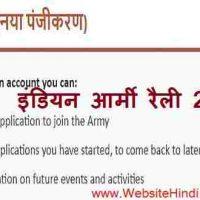 Indian Army के अंतर्गत Army Recruitment Rally 2020 में आवेदन करने का मैका