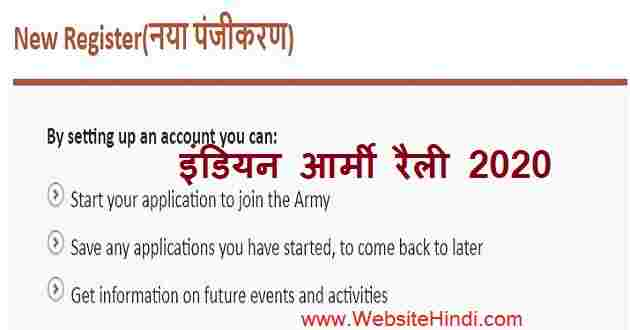 Indian Army 2020