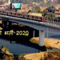 Lucknow Metro Rail Corporation Limited के अंतर्गत विभिन्न पदों पर भर्ती 2020