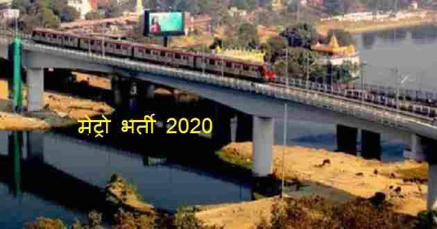 Lucknow Metro Rail Corporation Limited