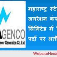 Maharashtra State Power Generation Company Limited के अंतर्गत विभिन्न पदों पर भर्ती 2020