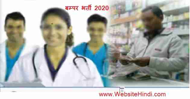 Medical Services Recruitment Board