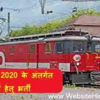 पूर्वोत्तर रेलवे 2020 के अंतर्गत अपरेंटिस एक्ट (Apprentice) पदों हेतु भर्ती