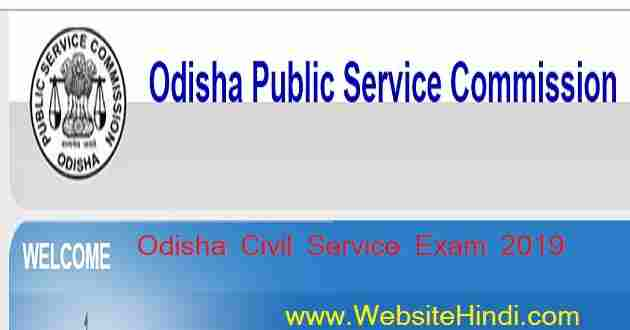 Odisha Civil Service Exam 2019