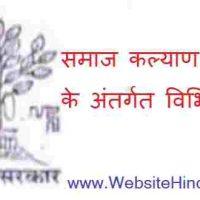 Social Welfare Department (Samaj Kalyan Vibhag) के अंतर्गत विभिन्न पोस्ट [भर्ती]