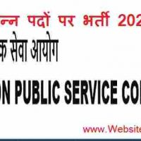 UPSC Recruitment Combined Defence Services Examination (II) 2020