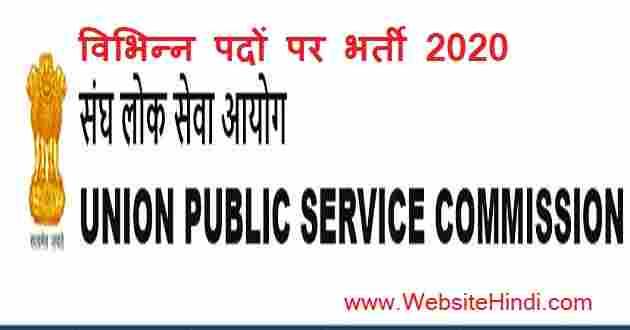 संघ लोक सेवा आयोग Union Public Service Commission